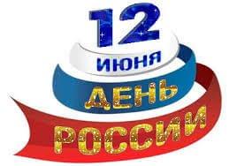 Уважаемые друзья! Примите искренние поздравления с государственным праздником — Днем России!